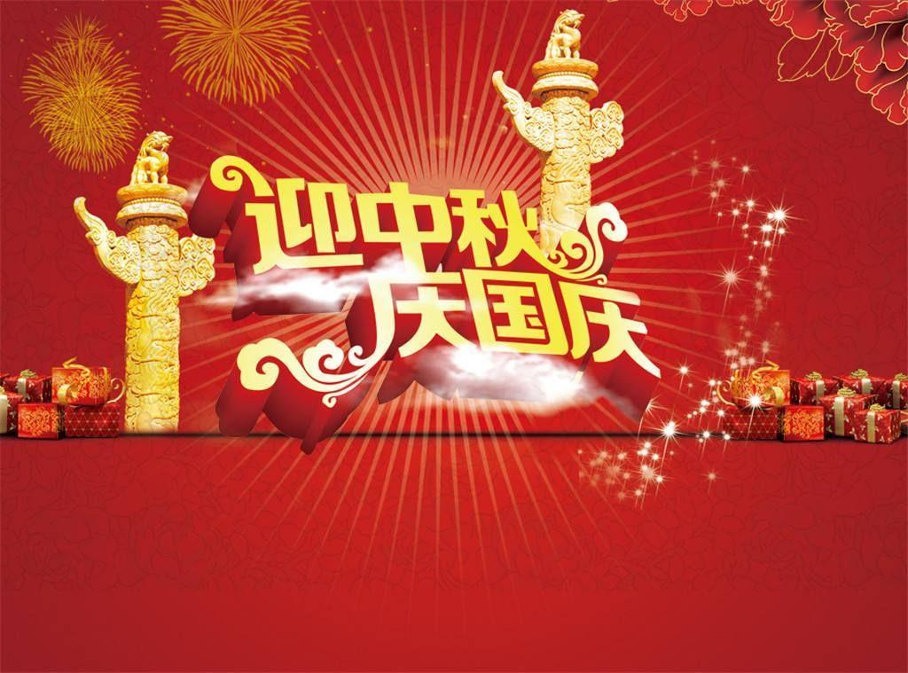 迅众科技2020国庆、中秋双节假期服务安排