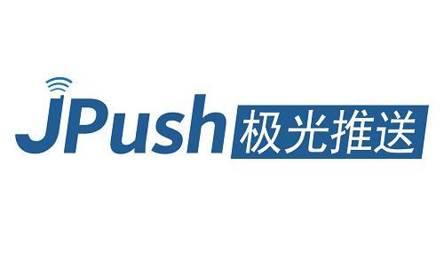 unipush与jpush在APP开发中的应用
