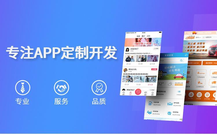 在郑州开发APP费用多少钱才不算贵?